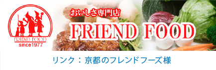 FRIEND FOOD